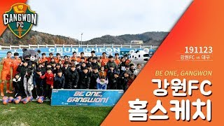 20191123 강원FC 대구전 홈경기 스케치
