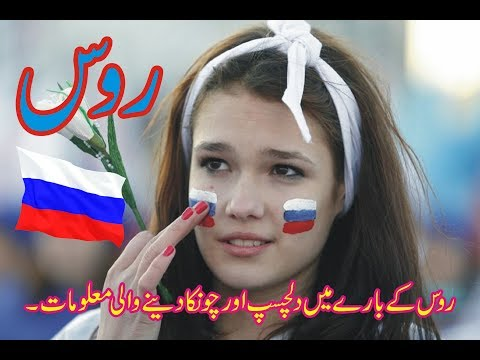 Russia Amazing And Shocking Facts In Urdu/Hindi . History of Russia .