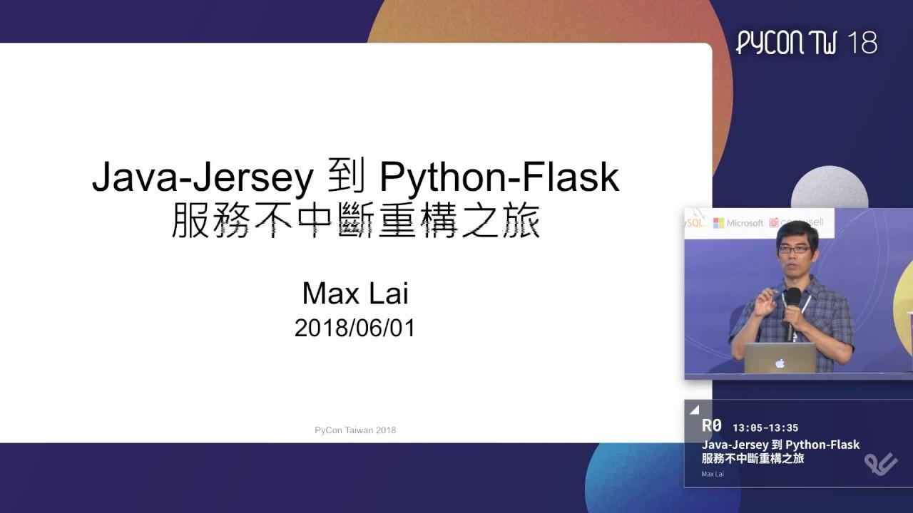 Image from Java-Jersey 到 Python-Flask 服務不中斷重構之旅 – Max Lai – PyCon Taiwan 2018