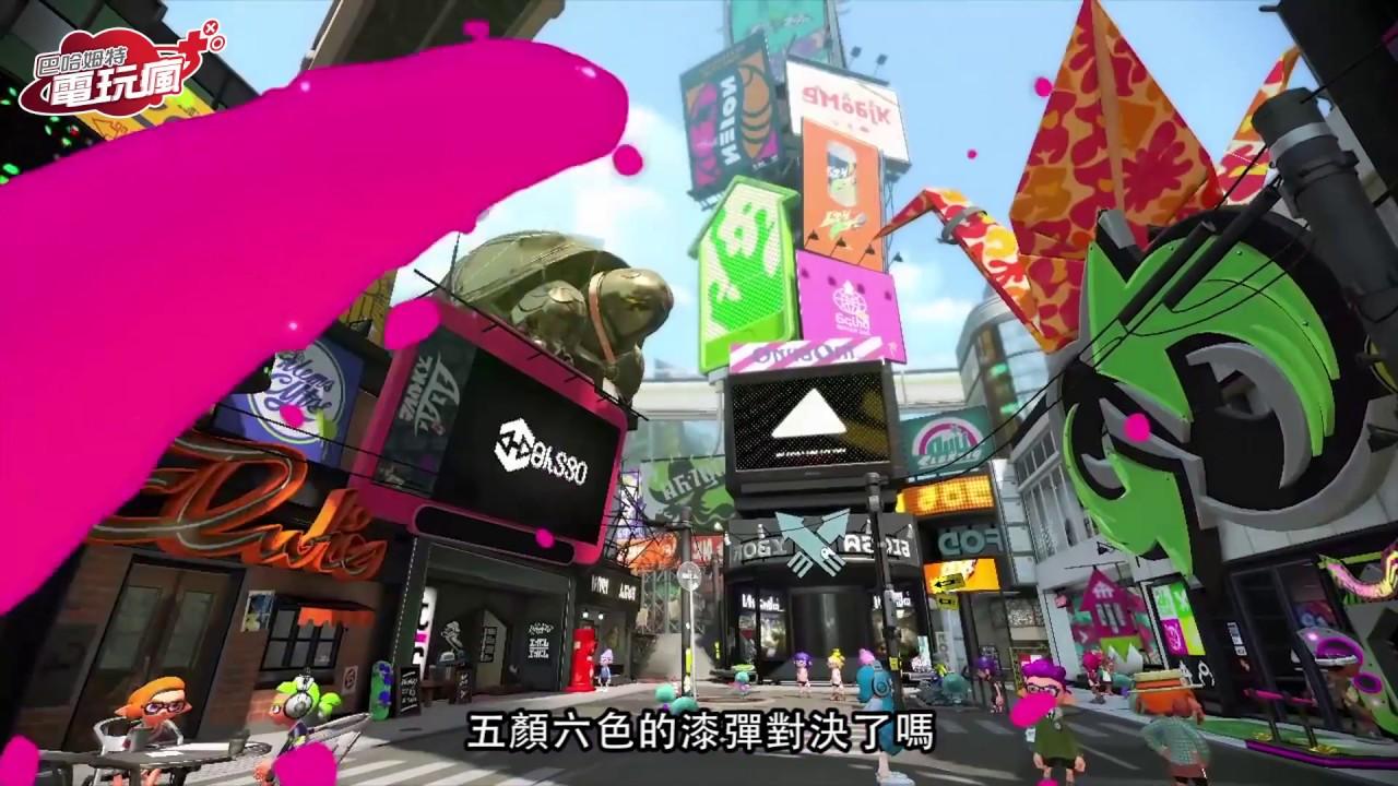 《漆彈大作戰 2 / Splatoon 2》Nintendo Switch 發表會 2017