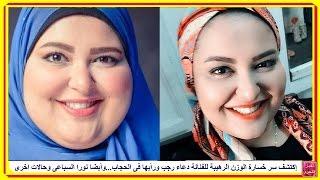 سر خسارة الوزن الرهيبة للفنانة دعاء رجب ورأيها فى الحجاب...وأيضا نورا السباعى وحالات اخرى ستفاجئكم