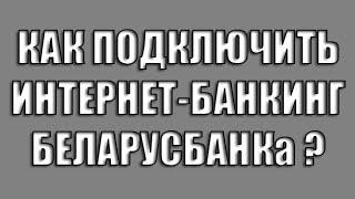 Как подключить(зарегистрироваться) интернет-банкинг Беларусбанка(, 2015-04-24T22:22:39.000Z)