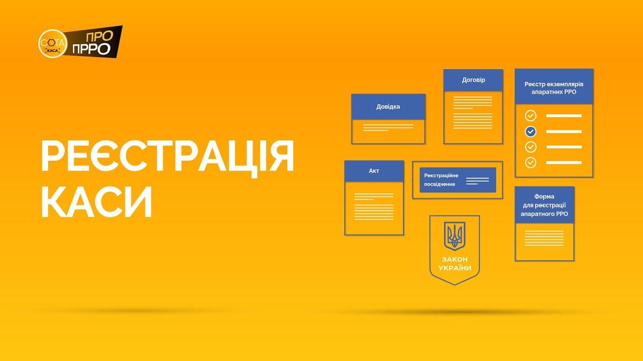 Реєстрація програмної каси   пРРО СОТА Каса