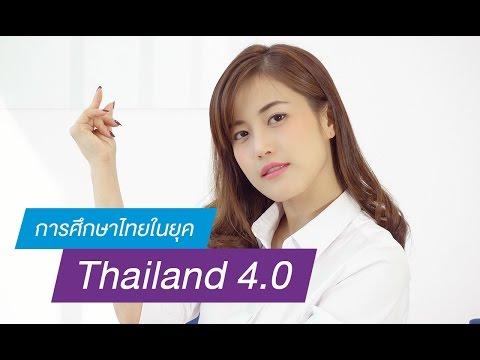 การศึกษาไทยในยุค Thailand 4.0