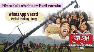 Youthtube | Pramod Prabhulkar | Whatsapp Varati Midnight Chatting Lyrical Song
