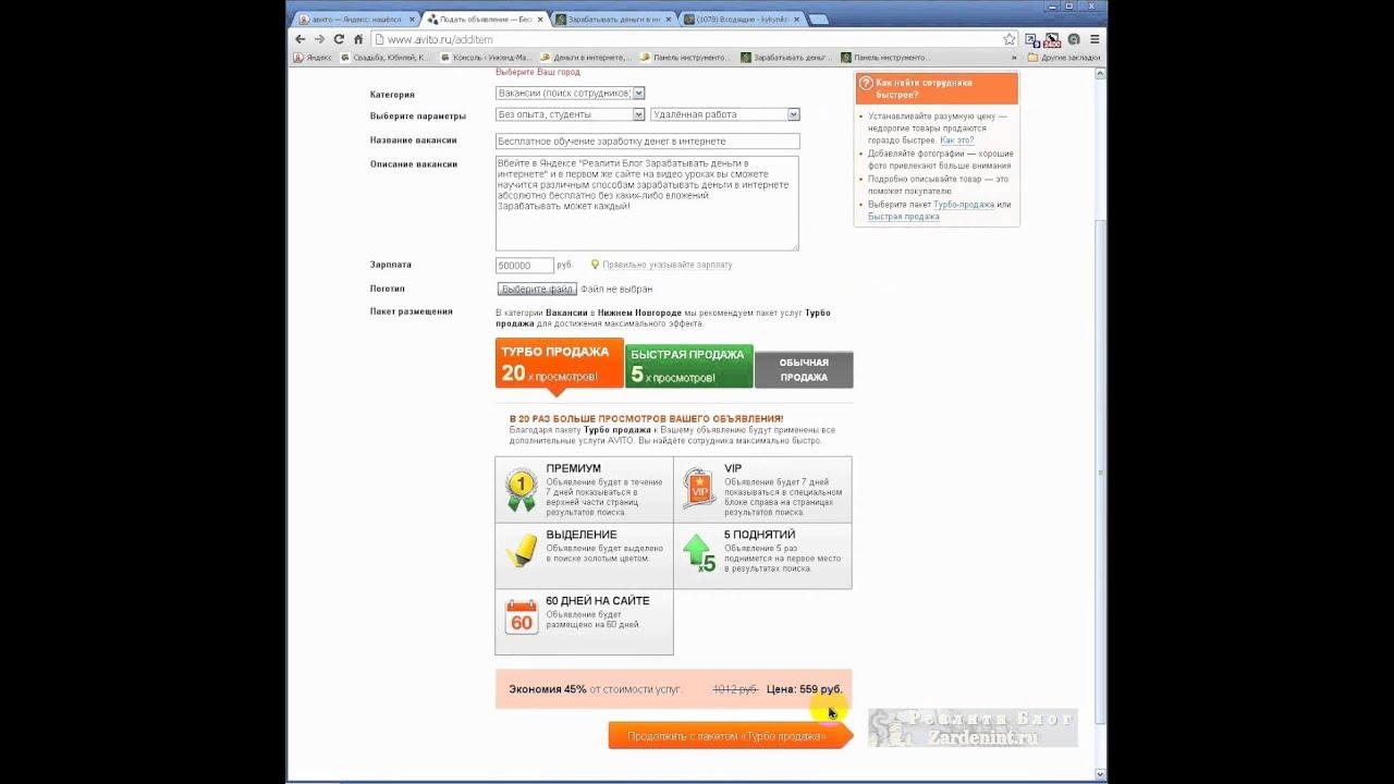 Раскрутка сайта доска объявлений газета славянские объявления услуги
