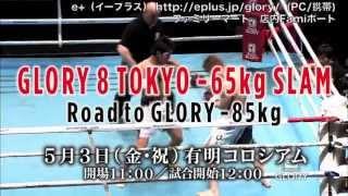 GLORY 8 TOKYO -65kg Slam 5/3(金・祝)有明コロシアム