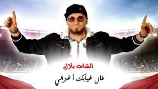 Cheb Bilal   Tal Ghyabek à Ghzali   الشاب بلال   طال غيابك أ غزالي