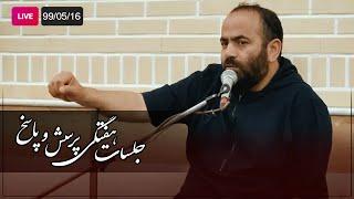 Hasan Aghamiri - Live | حسن آقامیری - جلسه هفتگی ٩٩/۵/١۶