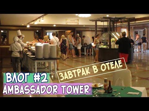 Влог #2 Еда в Тайланде ► ШВЕДСКИЙ СТОЛ В ОТЕЛЕ AMBASSADOR * Корпус Tower Wing * Паттайя Jomtien 2016