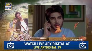 Noor Ul Ain Ep 17 ( Teaser ) - Sajal Aly - Imran Abbas - Top Pakistani Drama