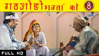 "Salasar Bala ji  "" Gathjodo Bhagatan Ko 8 "" | Prakash Gandhi Mamta Maliya HD 1080p"