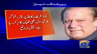 Breaking News - Doctors at Kot Lakhpat jail declare Nawaz Sharif be healthy