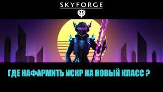 skyforge: где нафармить искры на Акустика ?), заодно и знаний о противнике