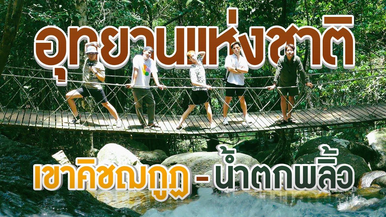 เที่ยวน้ำตกเดินป่าอีก 2 อุทยานฯ จ.จันทบุรีที่เหลือ เขาคิชฌกูฏ – น้ำตกพลิ้ว !!
