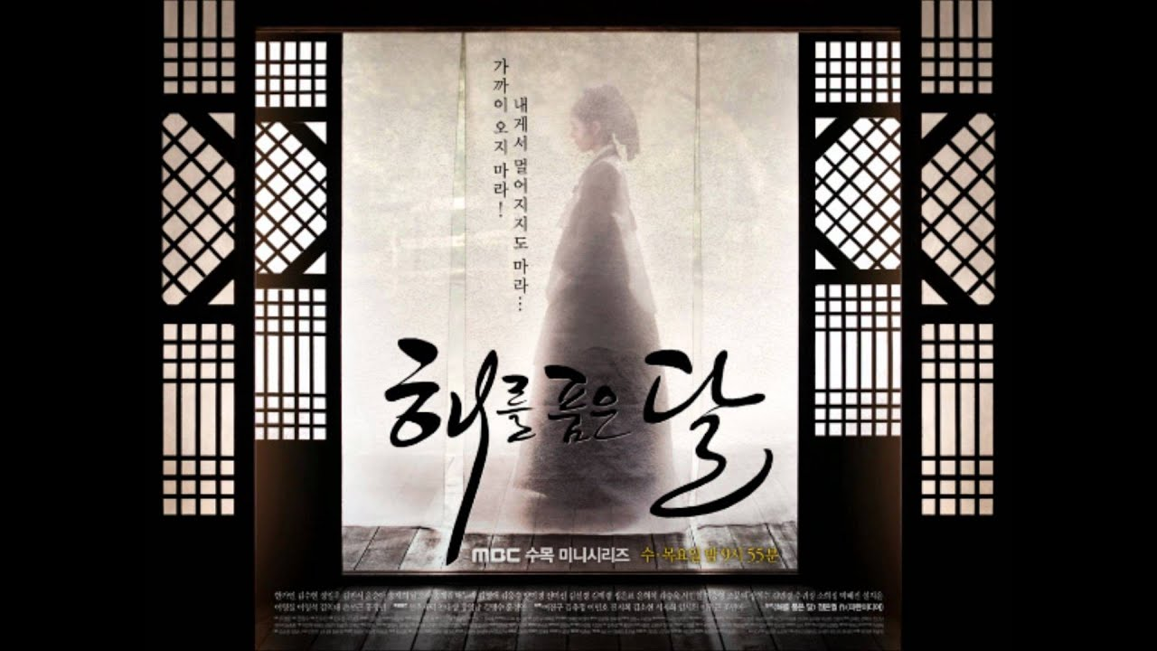 Soundtrack the moon that embraces sun instrumental music youtube