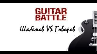 �������� ���� GUITAR BATTLE #1 Говоров VS Шабанов ������