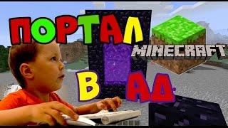 Как сделать портал в ад в Майнкрафте. Детский летсплей Minecraft(Новый летсплей по Майнкрафту от Марка, 4 года. Не забудь подписаться на канал: https://www.youtube.com/channel/UCfLOgRnmeIDJmjpb-YuKl8A..., 2016-06-06T19:16:35.000Z)