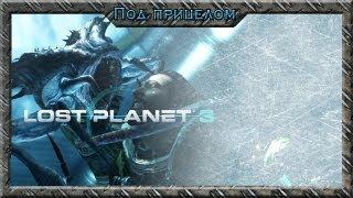 Под прицелом -  Lost Planet 3 (обзор)