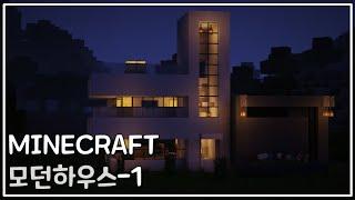 마인크래프트 건축강좌 | 모던하우스 강좌-1