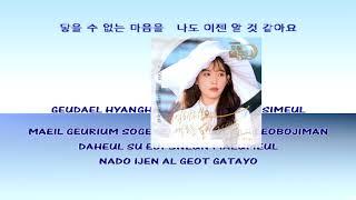 Gummy (거미) Remember Me (기억해줘요 내 모든 날과 그때를) instrumental  (Hotel Del Luna OST Part 7)