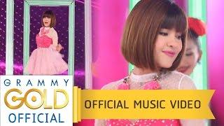 จะขอก็รีบขอ - เปาวลี พรพิมล : เพลงแม่ชอบ 【OFFICIAL MV】