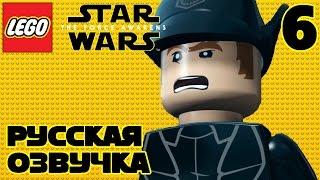 Мультик ЛЕГО Звездные войны ПРОБУЖДЕНИЕ СИЛЫ Прохождение на русском языке - 6 серия / LEGO Star Wars