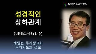 [에베소서6:1-9 성경적인 상하관계] 황보 현 목사 (2021년7월22일 새벽기도회)