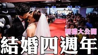 【結婚四週年-婚禮大公開】
