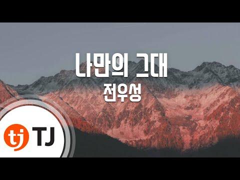 [TJ노래방] 나만의그대 - 전우성(Jeon, Woo-Sang) / TJ Karaoke