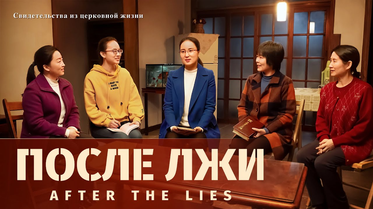 Христианские свидетельства видео 2020 «После лжи» Русская озвучка