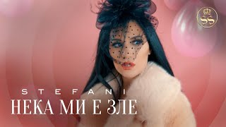 Stefani - Neka mi e zle / Стефани - Нека ми е зле [Official Video]