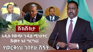 Shukshukta (ሹክሹክታ) -  Workneh Gebeyehu  የወርቅነህ ገበየሁ ሽኝት | Team Lemma | TPLF