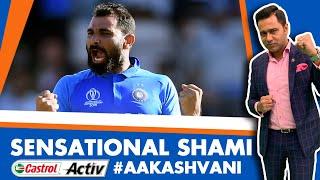 #CWC19: SHAMI-BUMRAH win India a NAIL-BITER   Castrol Activ #AakashVani