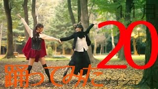 ニコニコ動画11月20日投稿の踊ってみた動画ダイジェスト フルで見たい方...