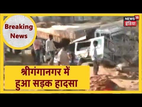 Rajasthan : Sri Ganga Nagar में हुआ भीषण सड़क हादसा, 8 लोगों की हुई मौत