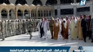 نيابة عن الملك.. الأمير خالد الفيصل يتشرف بغسل الكعبة المشرفة