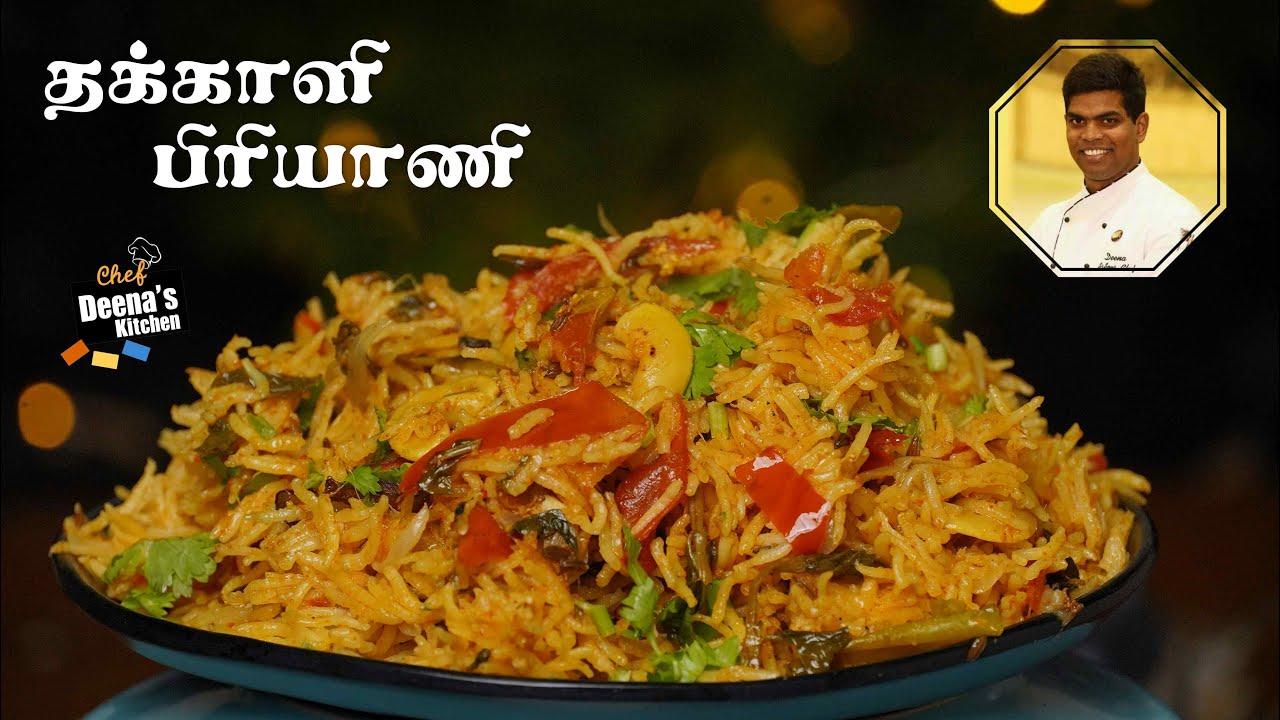 தக்காளி பிரியாணி | Thakkali Biryani | How to Make Thakkali Biryani | CDK 569 | Chef Deena's Kitchen