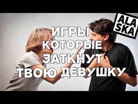 видео: ИГРЫ, КОТОРЫЕ ЗАТКНУТ ТВОЮ ДЕВУШКУ