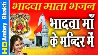 Super Hit Bhadva Mata Bhajan || Bhadva Maa Ke Mandir Main || Latest Devotional #Ambey Bhakti