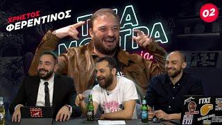 ΤΡΙΑ ΜΟΥΤΡΑ Late Night feat. Χρήστος Φερεντίνος - s02e02 | Luben TV