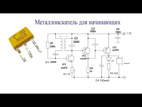 Схемы металлоискателей на транзисторах своими руками