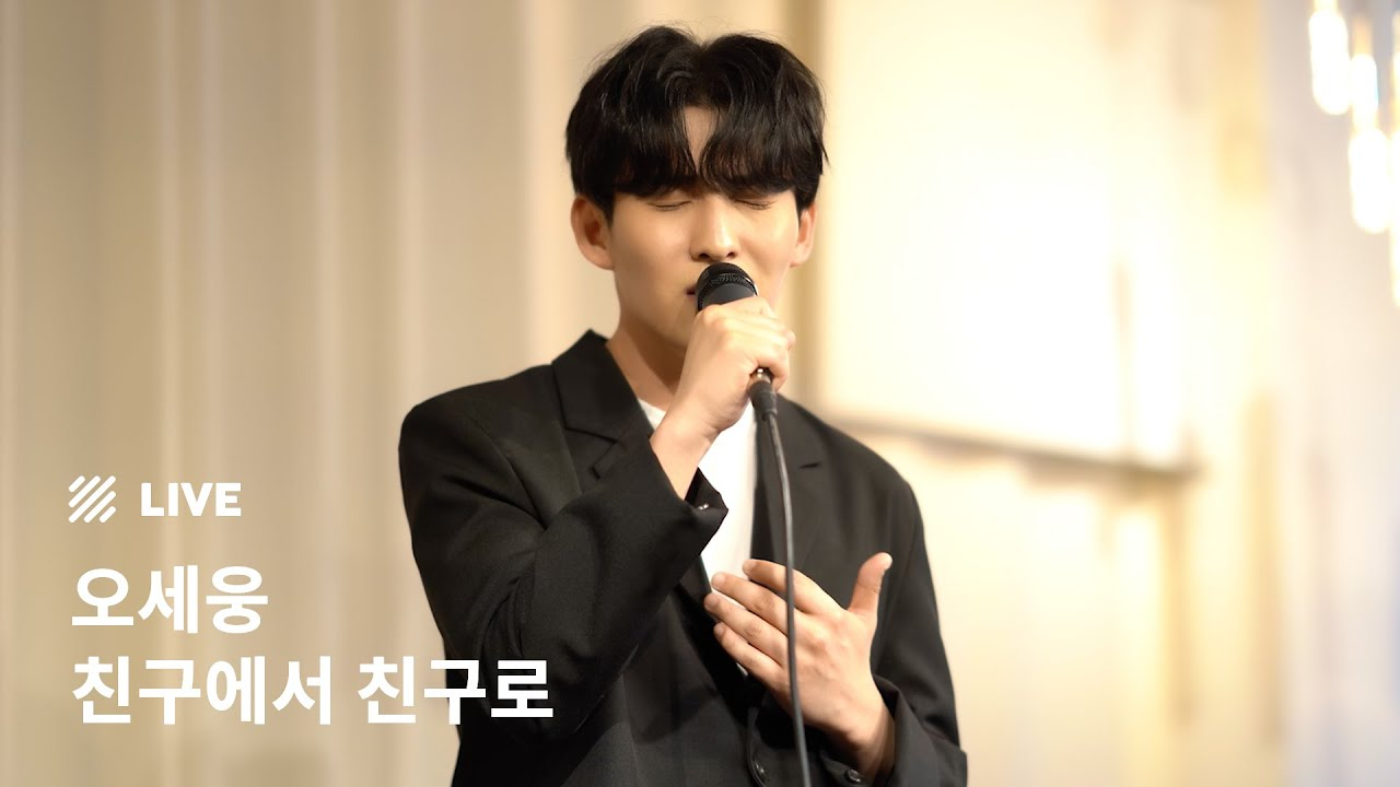 [Live] 오세웅  (OH SHE WOONG) - 친구에서 친구로 (From Friend To Friend)
