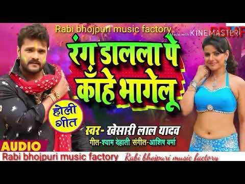 Rang Dalal Pe Kahe Bhagelu New Bhojpuri Holi Song Khesari. Lal Yadav 2019