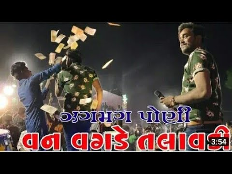 Akash Thakor Live Programs 2019 / Poni Jag Mag /A One Gujarati