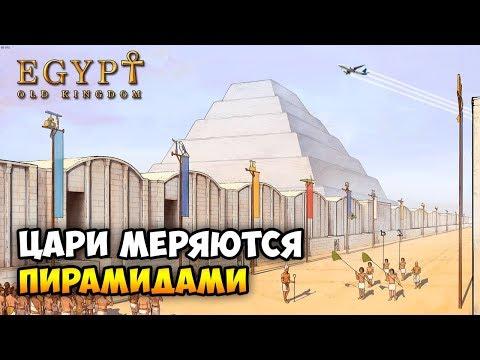 ВЕЛИКАЯ ЭПОХА ПИРАМИД! - Egypt Old Kingdom / Эпизод 4