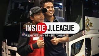 Inside J.League:チャナティップとティーラトンのタイ代表選手が対決!明治安田生命J1リーグ 第25節 北海道コンサドーレ札幌 3 - 1 ヴィッセル神戸 2018年9月1日