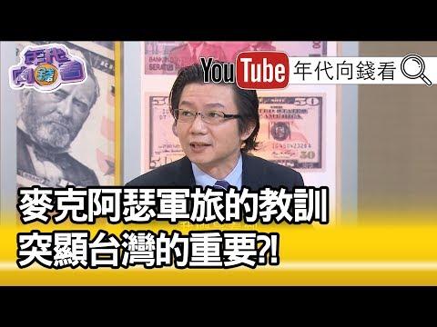 精華片段》吳明杰:沒想到他就從台灣的台南…?!【年代向錢看】