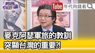 精華片段》吳明杰:沒想到他就從台灣的台南…?!【年代向錢看】 thumbnail