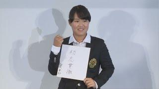 畑岡選手、プロ転向を表明 女子ゴルフ、日本最年少 thumbnail
